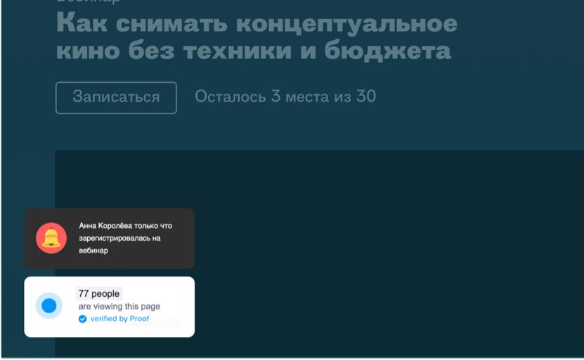Вот, как можно создать ощущение толпы на любом сайте. Такие всплывашки до России пока не добрались, разве что до инфобизнесменов. Разумеется, всплывашки у них бутафорские — всплывают вымышленные люди картинка