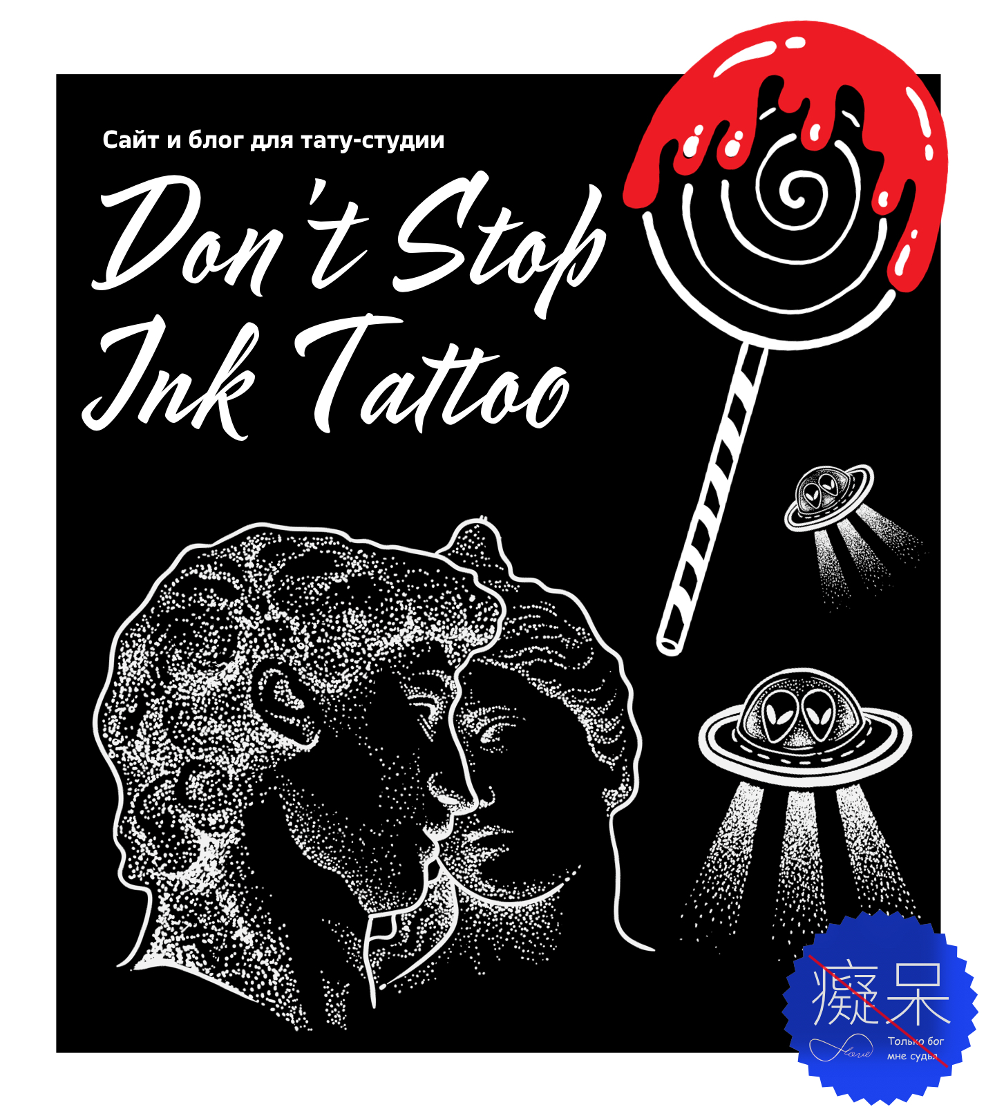 Сайт тату-студии Don't Stop Ink Tattoo картинка