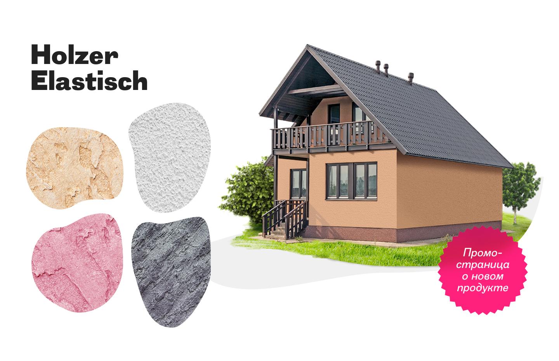 Промо-страница Holzer Elastisch картинка